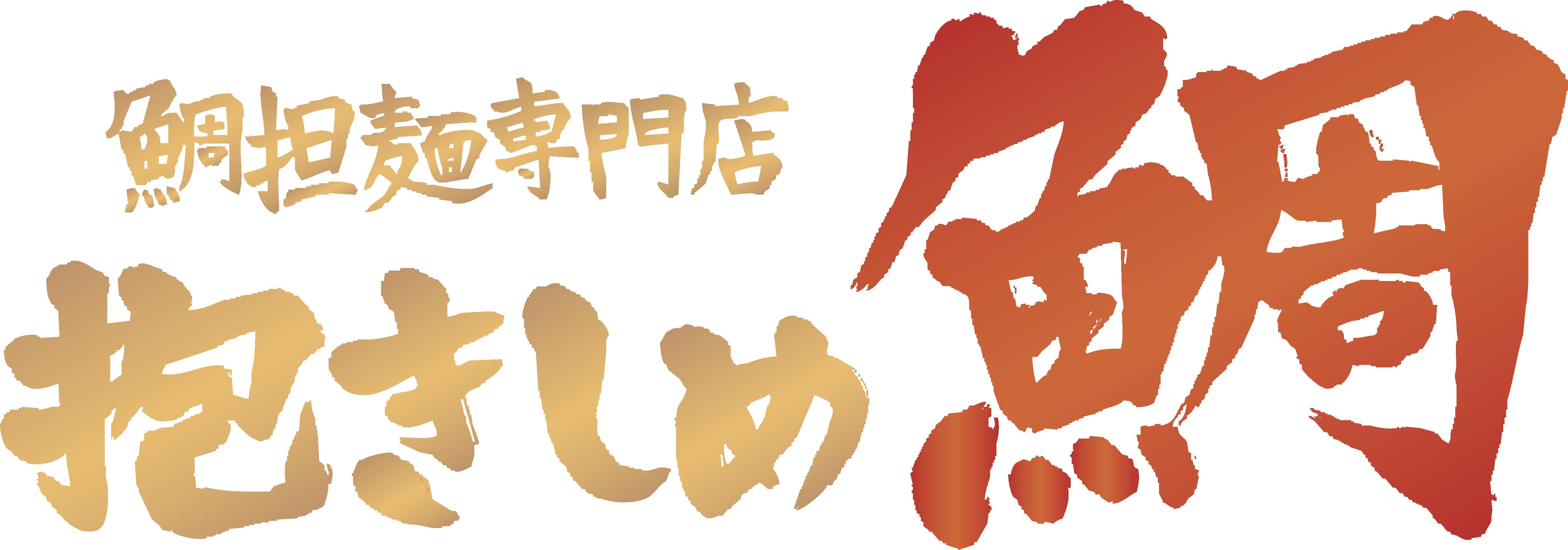 Dakiahimetai Higobashi sea bream noodle specialty store
